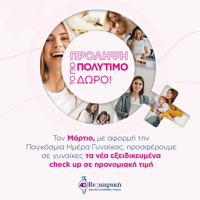 Βιοιατρική: Προγράμματα προληπτικού ελέγχου με επίκεντρο την υγεία των γυναικών