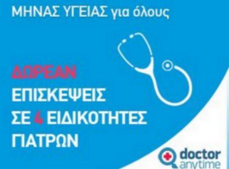 δωρεάν online ραντεβού γιατρούς