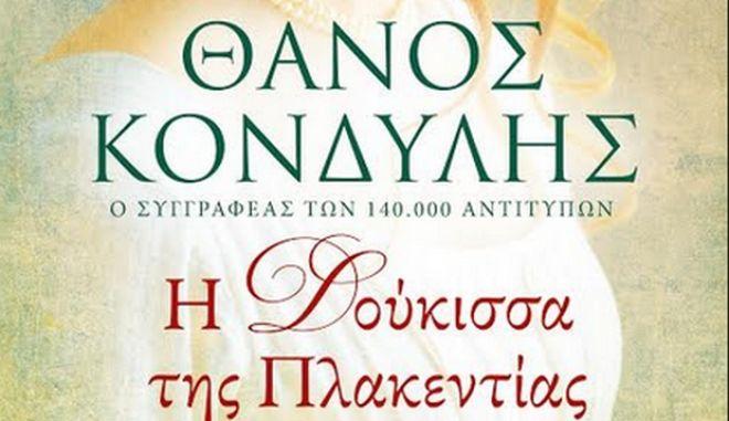 """Η Δούκισσα της Πλακεντίας """"ξεφυλλίζεται"""" στα Public Συντάγματος"""