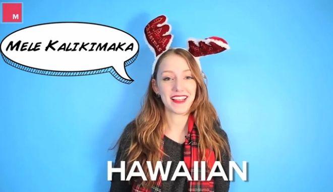 """Πώς να πείτε """"Καλά Χριστούγεννα"""" σε 24 διαφορετικές γλώσσες"""