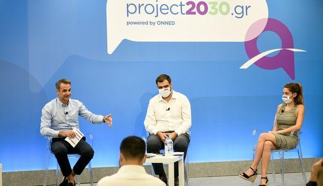 Ο Κυριάκος Μητσοτάκης στο  forum «project2030.gr»