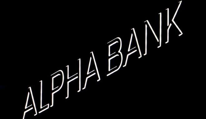ΤΡΑΠΕΖΑ ALPHA BANK ΚΟΝΤΑΡΙΝΗΣ ΓΙΩΡΓΟΣ EUROKINISSI