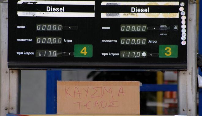 Δεκάδες είναι τα πρατήρια υγρών καυσίμων στο νομό Τρικάλων στα οποία εξαντλήθηκαν τα αποθέματα καυσίμων απο το μεσημέρι της Δευτέρας (26/07/2010). Στο άκουσμα της είδησης για την απεργία, οι τρικαλινοί οδηγοί, οι οποίοι είτε πρόκειται να αναχωρήσουν για τις καλοκαιρινές τους διακοπές, είτε προσπαθούν να εξασφαλίσουν καύσιμα για τις μετακινήσεις τους, έσπευσαν στα βενζινάδικα για να φουλάρουν τα ρεζερβουάρ, με αποτέλεσμα να σχηματιστούν ουρές. (EUROKINISSI / ΘΑΝΑΣΗΣ ΚΑΛΛΙΑΡΑΣ)