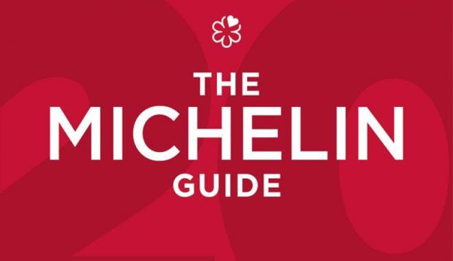 Ο οδηγός Μισελέν είναι ο πιο αναγνωρισμένος στην παγκόσμια γαστρονομία
