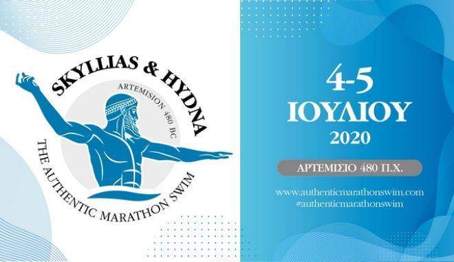 Ο Αυθεντικός Μαραθώνιος Κολύμβησης Skyllias & Hydna στις 4-5 Ιουλίου 2020
