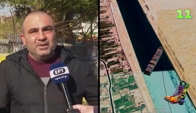 """Ράδιο Αρβύλα: Έλληνας ταξιτζής δίνει οδηγίες για να ξεκολλήσει το """"Ever Given"""""""