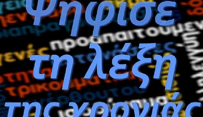 Ψηφίστε τη λέξη της χρονιάς για το 2012!