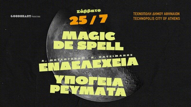 Magic de Spell, Ενδελέχεια, Υπόγεια Ρεύματα στην Τεχνόπολη Δήμου Αθηναίων