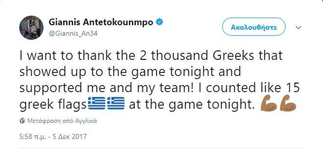 Το συγκινητικό 'ευχαριστώ' στους Έλληνες της Βοστώνης
