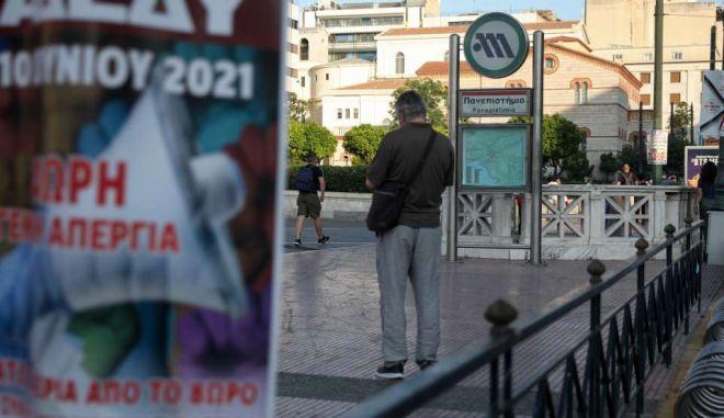 Απεργία για τα εργασιακά: Ποιοι συμμετέχουν - Συγκεντρώσεις στο κέντρο της Αθήνας