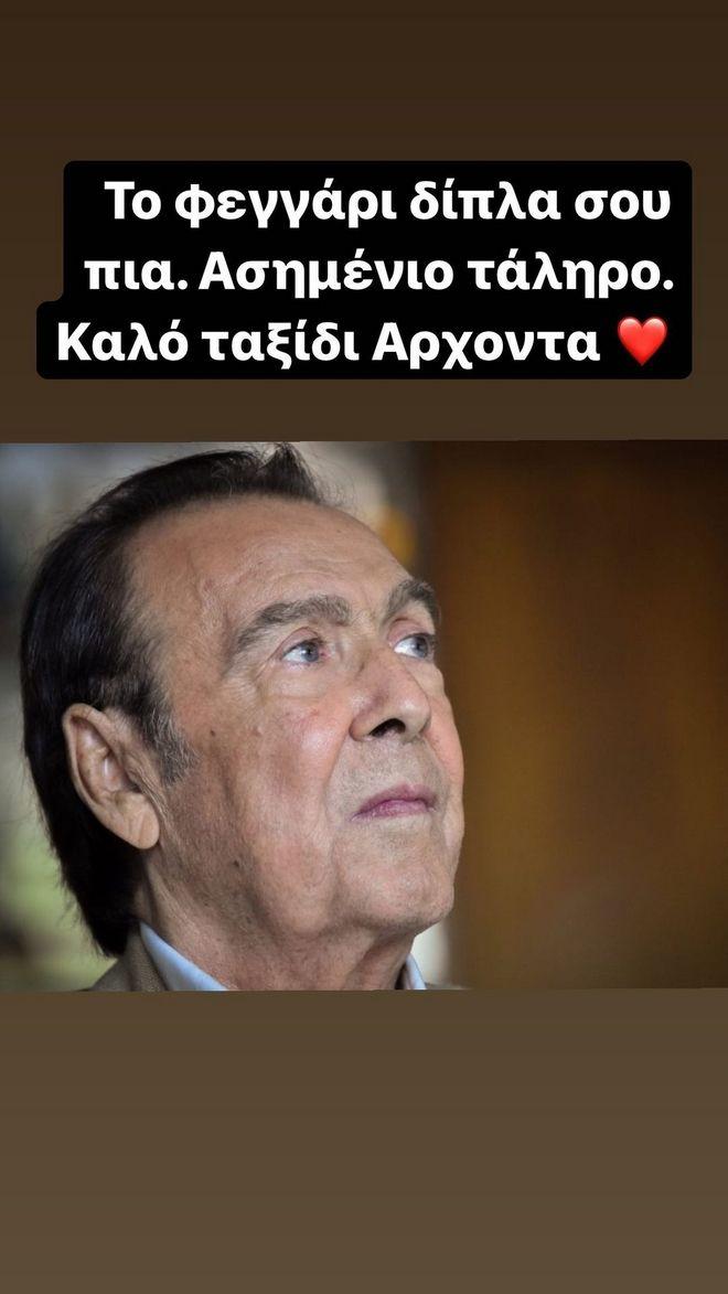 Τόλης Βοσκόπουλος: Η ελληνική showbiz αποχαιρετά τον