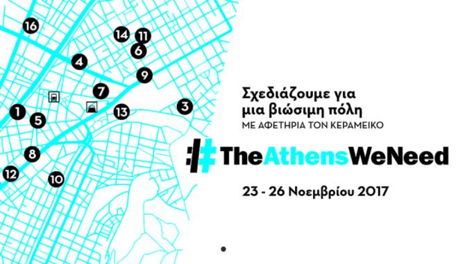 """Η «Οργάνωση Γη» διοργανώνει το 1ο """"The Athens We Need""""στις 23-26 Νοεμβρίου 2017 στον Κεραμεικό"""