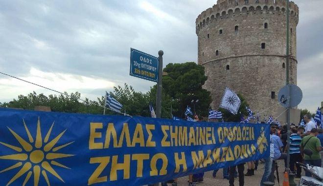 Θεσσαλονίκη: Επεισόδια στην πορεία για τη Μακεδονία