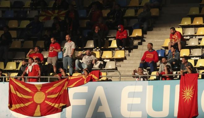 Φίλαθλοι της Βόρειας Μακεδονίας