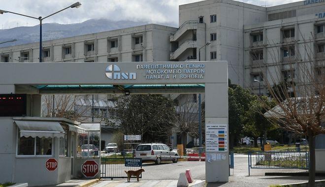 Στιγμιότυπο από το Πανεπιστημιακό Νοσοκομείο Ρίου.