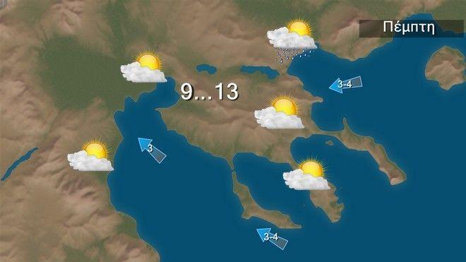 Καιρός: Χαμηλές θερμοκρασίες και ενισχυμένοι άνεμοι
