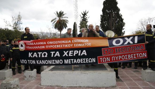 Συγκέντρωση διαμαρτυρίας από την Πανελλήνια Ομοσπονδία Ενώσεων Υπαλλήλων Πυροσβεστικού Σώματος,στην πλατεία Ευαγγελισμού και πορεία στη Βουλή, την Παρασκευή 20 Ιανουαρίου 2017. Σε ανακοίνωσή της η Ομοσπονδία τονίζει ότι το Πυροσβεστικό Σώμα έχει ανάγκη από προσλήψεις, από ομογενοποίηση του προσωπικού του, και από αναβάθμιση των υπαλλήλων του με την εφαρμογή ενός σύγχρονου βαθμολογίου κατωτέρων. (EUROKINISSI/ΣΤΕΛΙΟΣ ΜΙΣΙΝΑΣ)