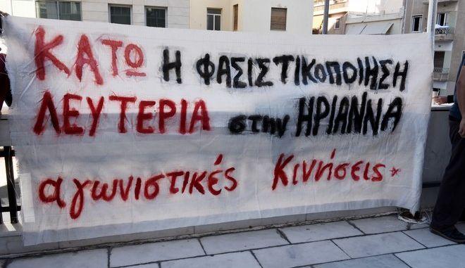 Αντιδράσεις ΣΥΡΙΖΑ και ΚΚΕ στην απόφαση για την Ηριάννα
