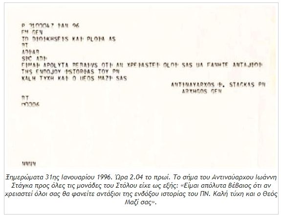 Μηχανή του Χρόνου: Ίμια - Το ιστορικό σήμα του αρχηγού ΓΕΝ πριν απογειωθεί το ελικόπτερο