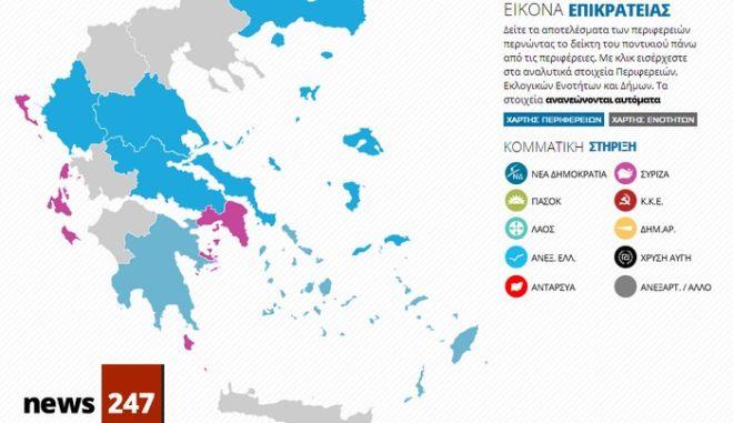 Περιφερειακές εκλογές 2014: Τα υψηλότερα και χαμηλότερα ποσοστά που έλαβαν ΝΔ και ΣΥΡΙΖΑ
