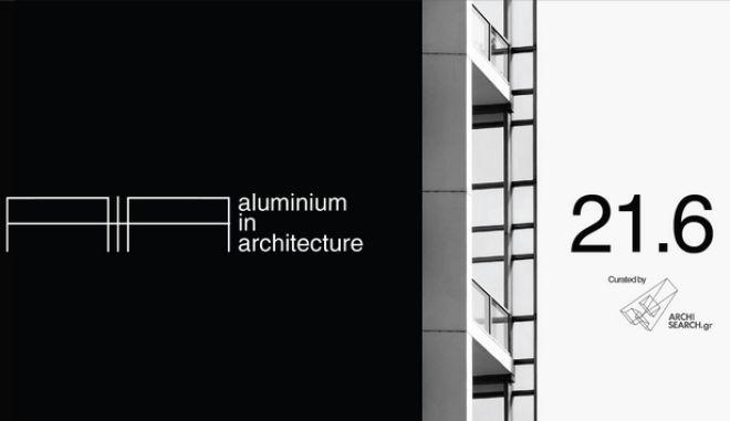 Αλουμίνιο στην αρχιτεκτονική: Υλικότητα, Τεχνολογία και Αειφορία