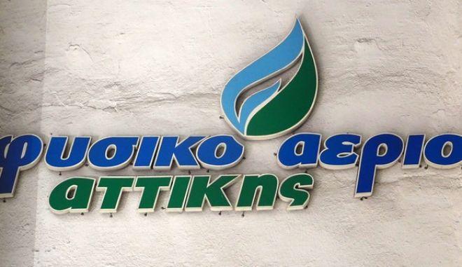 Το λογότυπο του Φυσικού Αερίου Αττικής. (EUROKINISSI/ΓΙΩΡΓΟΣ ΚΟΝΤΑΡΙΝΗΣ)