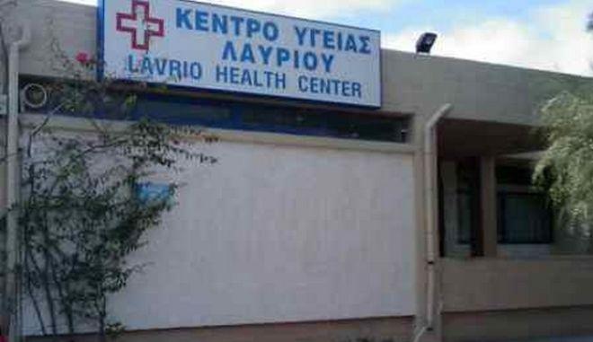 Φωτογραφία αρχείου- Το Κέντρο Υγείας Λαυρίου