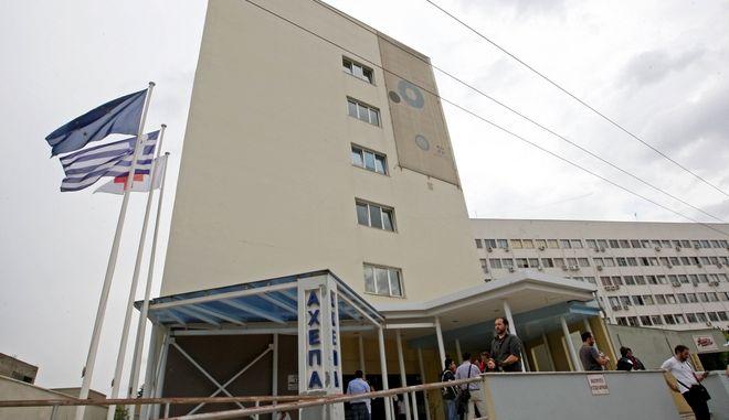 Νοσοκομείο ΑΧΕΠΑ