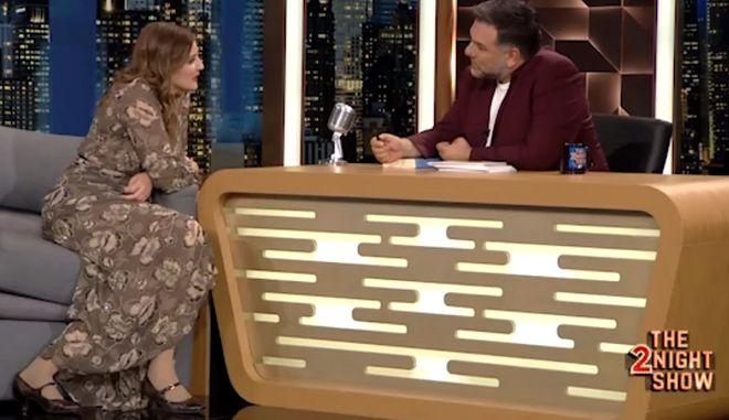 """The 2night Show"" - Καλεσμένη του Γρηγόρη Αρναούτογλου η Μαρία Κίτσου"