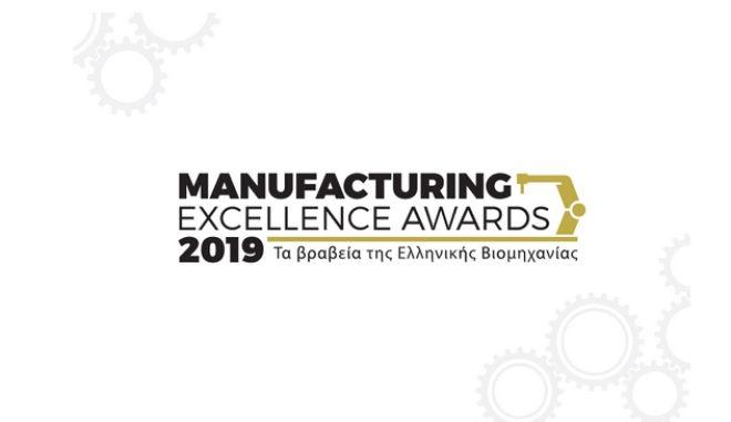 Manufacturing Excellence Awards 2019: Αναγνώριση της Αριστείας στην Ελληνική Βιομηχανία