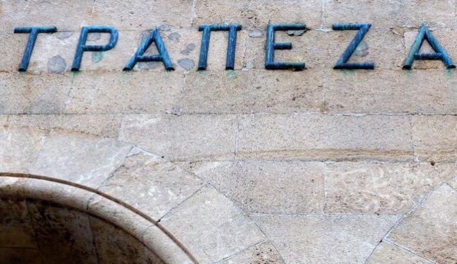 Το κτίριο της Τράπεζας της Ελλάδος
