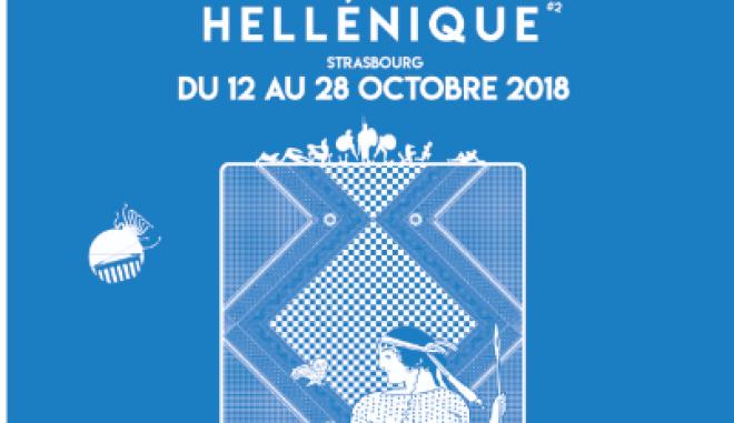 Στα γαλανόλευκα το Στρασβούργο: Ξεκίνησε το 1ο Φεστιβάλ Ελληνικού Πολιτισμού