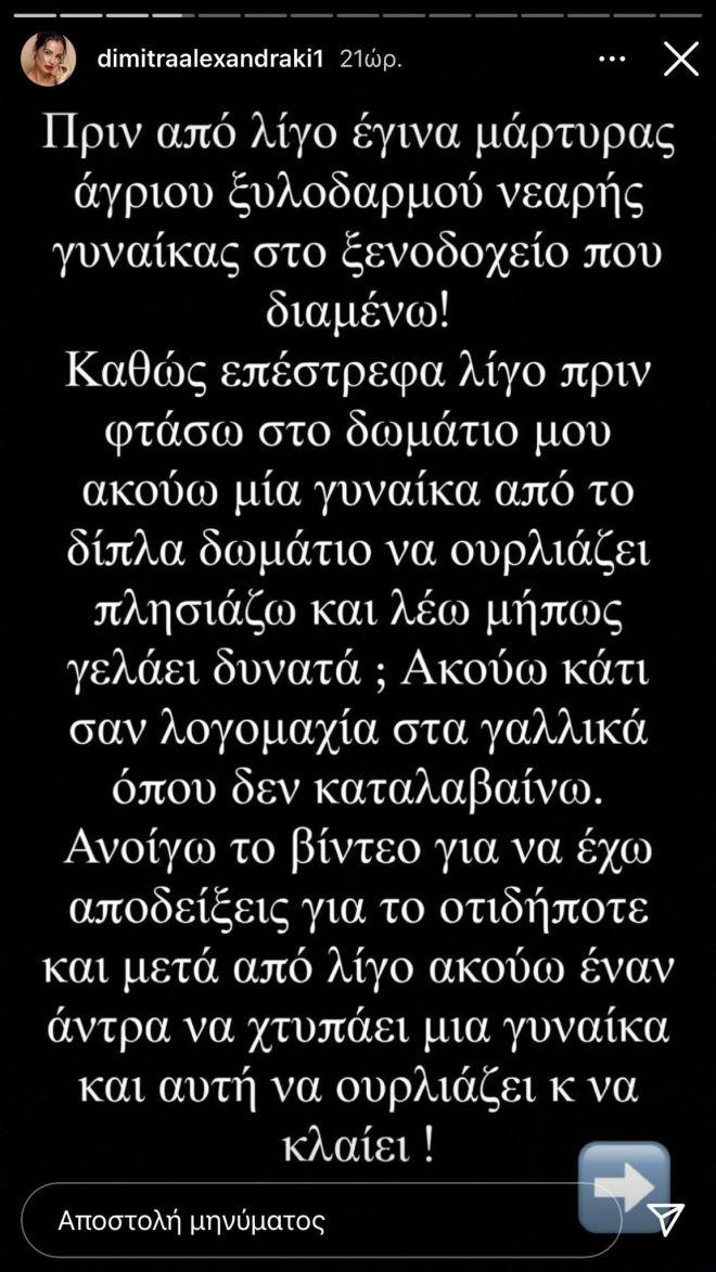 Η Αλεξανδράκη έγινε μάρτυρας άγριου ξυλοδαρμού: