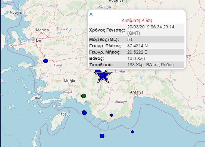 Ισχυρός σεισμός 5,6 Ρίχτερ στην Τουρκία