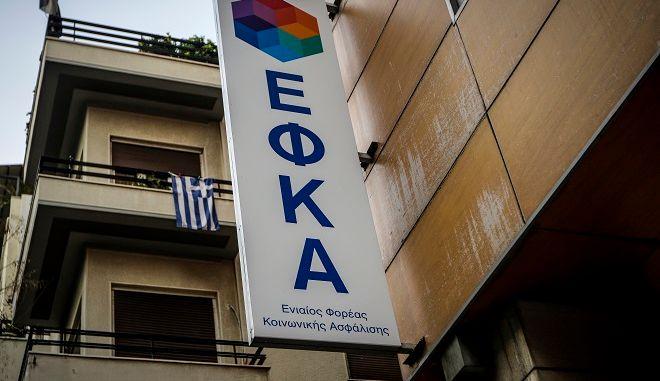 Εξωτερική άποψη των γραφείων του ΕΦΚΑ στην Αθήνα