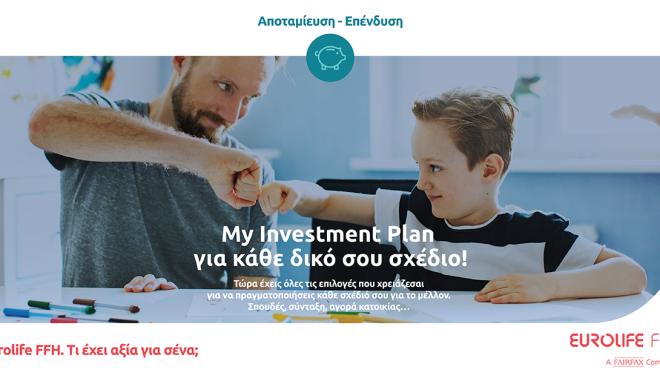 Η Eurolife FFH παρουσιάζει το πρόγραμμα  My Investment Plan