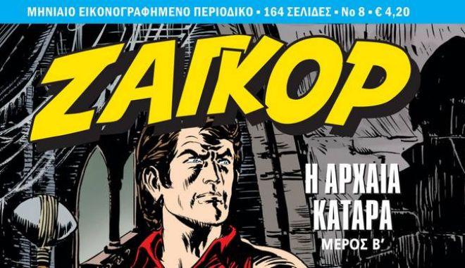 Ζαγκόρ #8: Κυκλοφορεί σήμερα 4 Ιανουαρίου πανελλαδικά