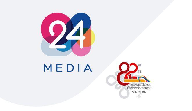 Η 24MEDIA στην 82η Διεθνή Έκθεση Θεσσαλονίκης