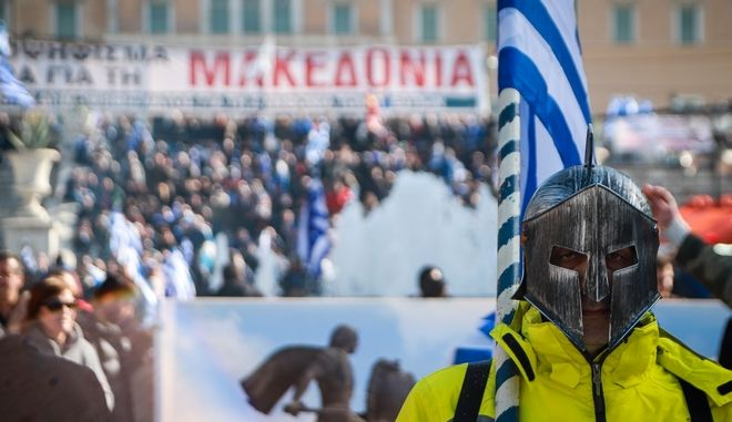 Συλλαλητήριο ενάντια στη Συμφωνία των Πρεσπών από παμμακεδονικές οργανώσεις
