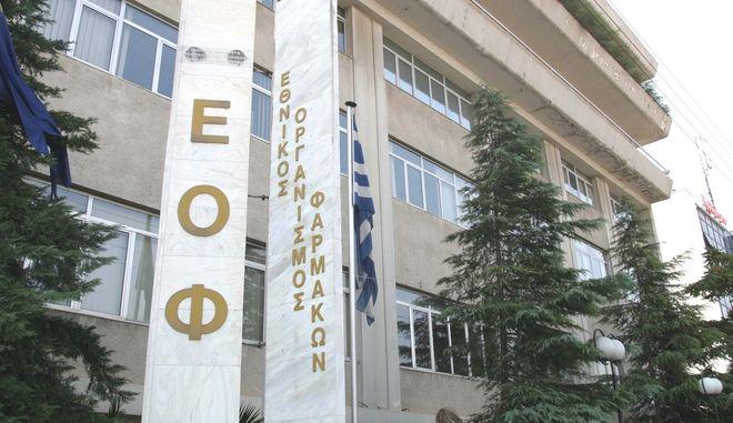 ΕΘΝΙΚΟΣ ΟΡΓΑΝΙΣΜΟ ΦΑΡΜΑΚΩΝ