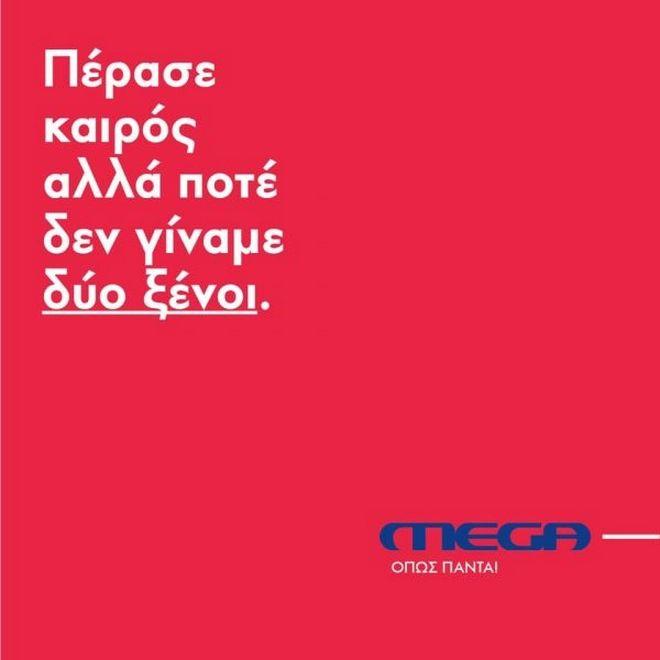 Mega: