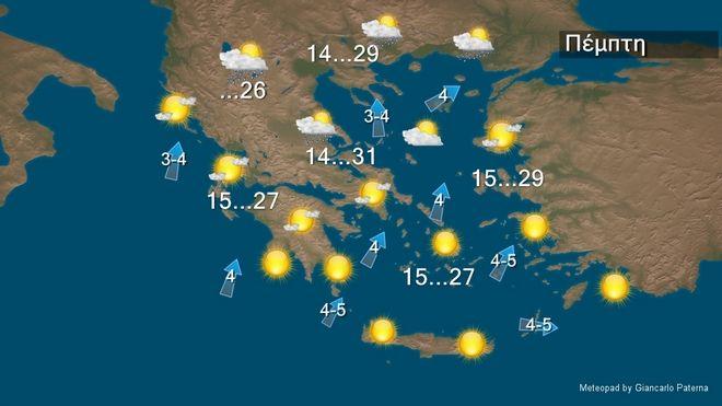 Βελτιωμένος καιρός στις περισσότερες περιοχές την Πέμπτη - Άνοδος θερμοκρασίας