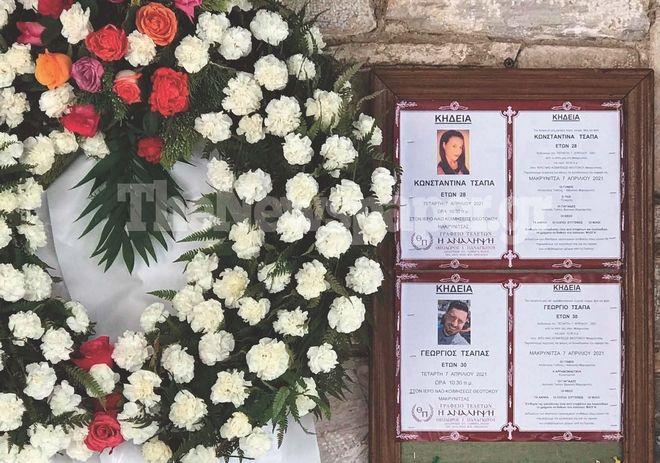 Μακρινίτσα: Σε κλίμα οδύνης το τελευταίο αντίο στα δύο αδέρφια