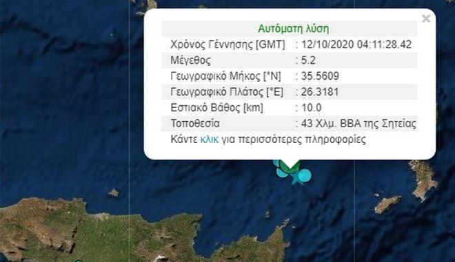Σεισμός 5,2 Ρίχτερ ανοιχτά της Σητείας- Προηγήθηκαν άλλοι 4 σεισμοί