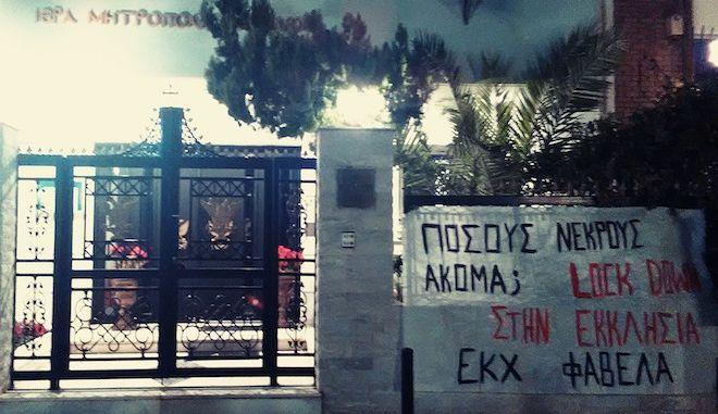 """Η Φαβέλα στην Μητρόπολη Πειραιά: """"Πόσους νεκρούς ακόμα; Lockdown στην Εκκλησία"""""""