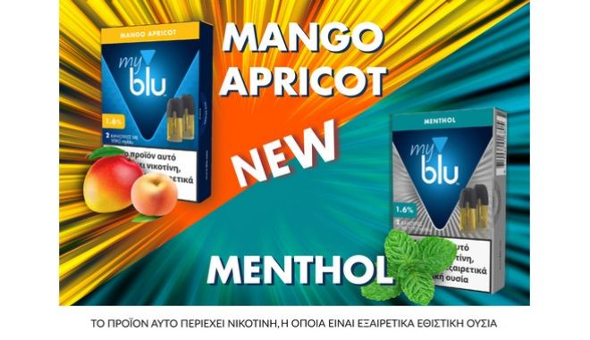 Το myblu, το No. 1 ηλεκτρονικό τσιγάρο στην κατηγορία του, υποδέχεται το καλοκαίρι με 2 Νέες γευστικές επιλογές!