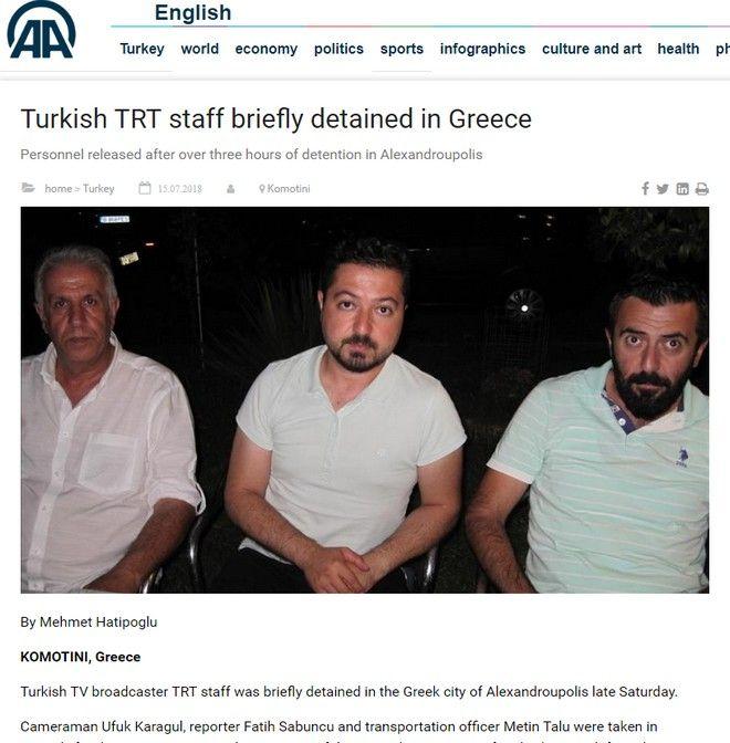 Το συνεργείο που υποστηρίζει ότι συνελήφθη στην Αλεξανδρούπολη