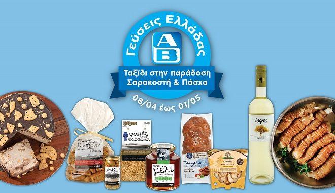 Έως την 1η Μαΐου, οι Γεύσεις Ελλάδας της ΑΒ Βασιλόπουλος μας ταξιδεύουν με παραδοσιακά προϊόντα υψηλής ποιότητας