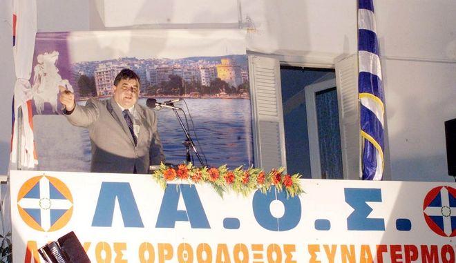 Σαν σήμερα, το 2000, ο Γεώργιος Καρατζαφέρης ιδρύει το κόμμα ΛΑΟΣ