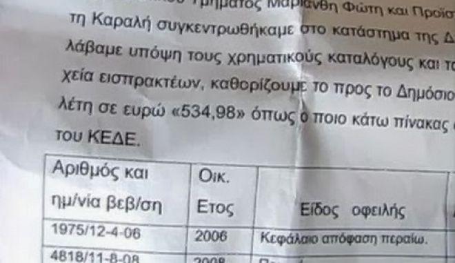 Κατάσχεση οικίας για το ποσό των 540 ευρώ